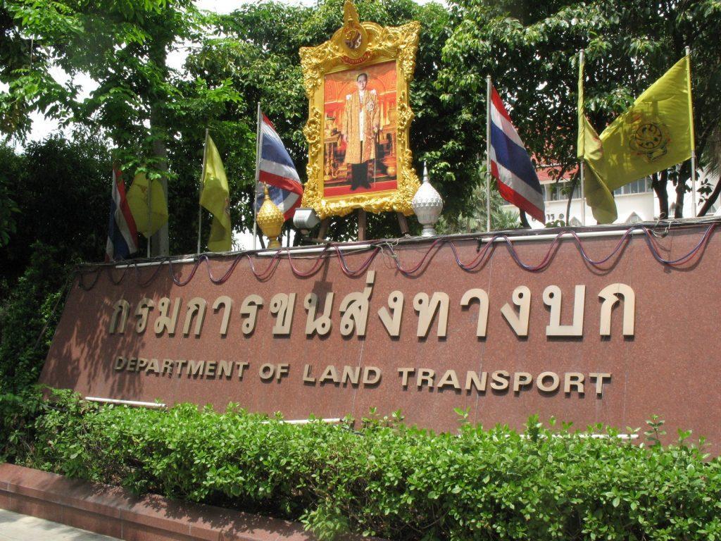 Департамент наземного транспорта