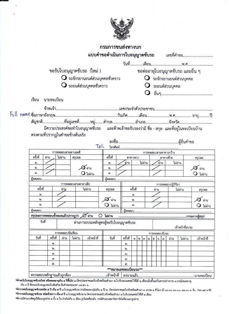 Важный документ, который позволит получить права в таиланде