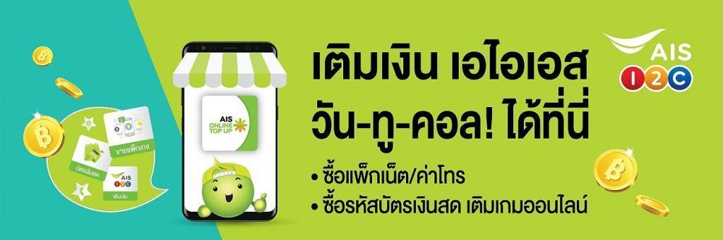 AIS связь удобная и практичная будет для туристов в Таиланде