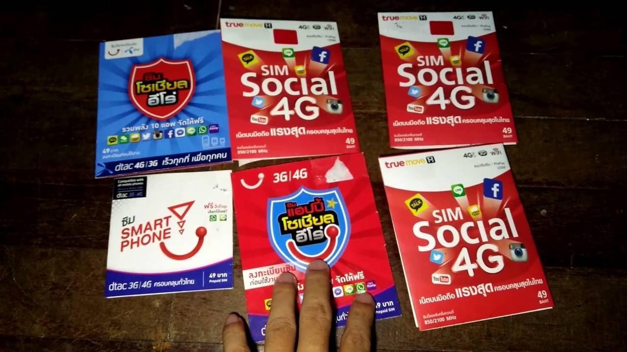 Мобильная связь и тарифы в Таиланде. Мобильный интернет 3G и 4G