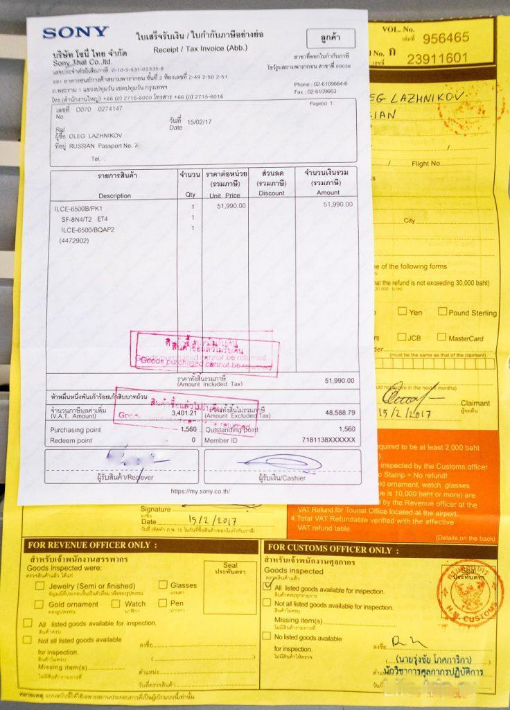 Обязательное наличие чека для VAT Refound